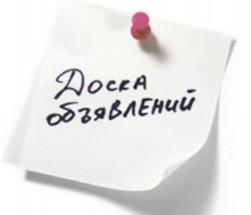 Доска объявлений Краснодара