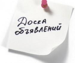 Объявления в Белгороде