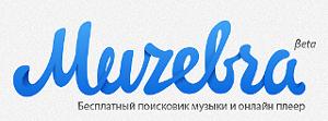 Muzebra - бесплатный поисковик музыки
