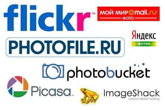 Что такое фотохостинг и какую денежную сумму возможно подзаработать на фотографиях?